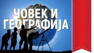 Geografija Peti Razred - Prva Lekcija (Čovek i Geografija)