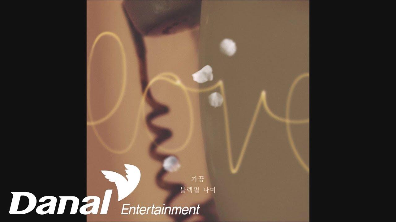 블랙펄 나미 - '우아한 모녀 OST Part.11' - 가끔