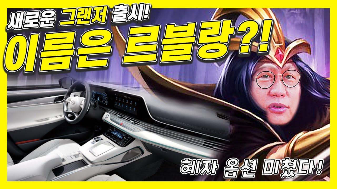 현대차 새 그랜저 트림 내놨다! 르블랑?...기아 K8과 한판 붙는 이유!