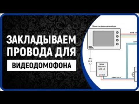 Какие провода закладывать, подключение домофона установка видеодомофона (видеодомофон для квартиры)