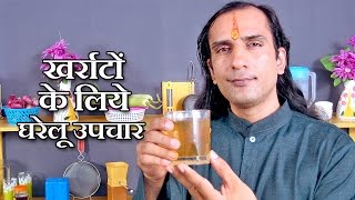 Snoring Treatment Natural Remedies in Hindi - (खर्राटों के घरेलू उपचार) @  jaipurthepinkcity.com