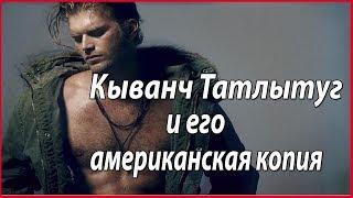 Двойник Кыванча Татлытуга #звезды турецкого кино