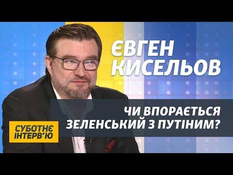 Путін не вміє тримати удар – Євген Кисельов