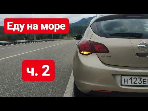 Мое путешествие на Opel Astra J ч.2