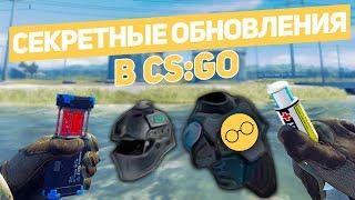 Аптечка / ВХ граната / Новая броня - Обновление CS:GO