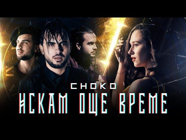CHOKO - ИСКАМ ОЩЕ ВРЕМЕ [Official Video 2020]