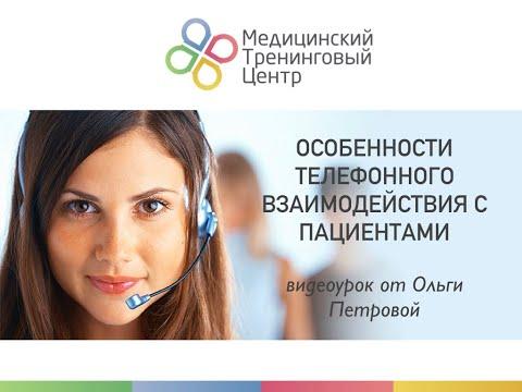 Особенности телефонного взаимодействия с пациентами.