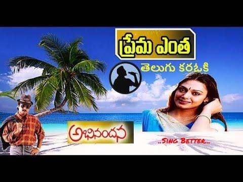 Prema Entha Madhuram Telugu Karaoke with Telugu Lyrics