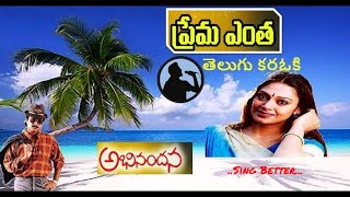 Prema Entha Madhuram Telugu Karaoke with Telugu Lyrics