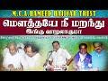 மவுத்தையே நீ மறந்து வாழலாகுமா | Nagoor E.M.Hanifa | Tamil Islamic Songs | MCAHHT | (WF04|S17) Mp3