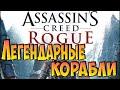 Assassin 39 S Creed Rogue Изгой Все Легендарные корабли mp3