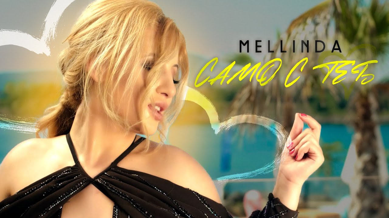 Мелинда Христова - Само с теб