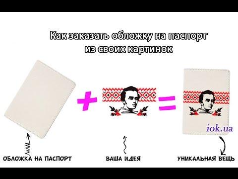 Как создать обложку на паспорт из фото, - печать на чехле для паспорта
