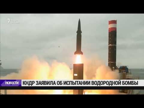 КНДР заявила об испытании водородной бомбы / Новости