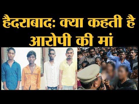 Hyderabad Veterinary Doctor Rape Case। आरोपियों ने घटना के पहले क्या क्या किया?
