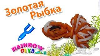 ЗОЛОТАЯ РЫБКА из резинок на рогатке. Фигурка из резинок | GoldFish Rainbow Loom