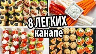 8 видов КАНАПЕ / Закуски на праздничный стол / Мини бутерброды на шпажках / Меню 2020
