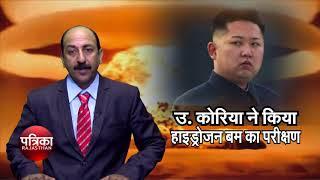 उत्तर कोरिया ने किया हाइड्रोजन बम का परीक्षण