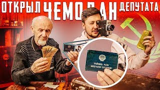 Советский ДАРКНЕТ нашел ЗОЛОТО и ДЕНЬГИ в чемодане депутата / потерянный багаж darknet