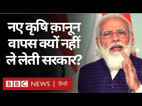 Farmer Protest : Modi Government New Agriculture Laws को वापस क्यों नहीं ले लेती? (BBC Hindi)