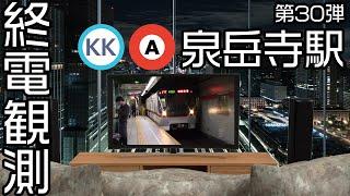 終電観測@都営浅草線泉岳寺駅