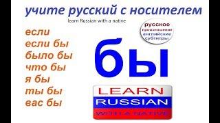 № 28  Урок русского языка : БЫ