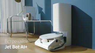 Новый робот-пылесос Jet Bot AI+