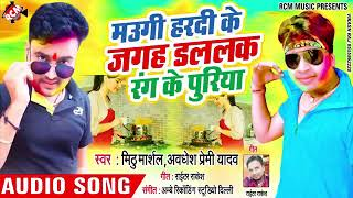 Awadhesh Premi का 2019 holi video song ||Rang ke puriya ||