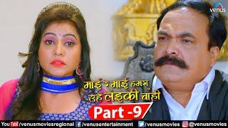 Mai Re Mai Part 9   Bhojpuri Action Movie   Pradeep Pandey   Preeti Dhyani   Superhit Bhojpuri Movie