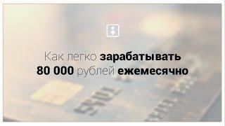 Как быстро поднять денег в интернете. Заработал 200 рублей за 10 минут. Быстрый заработок