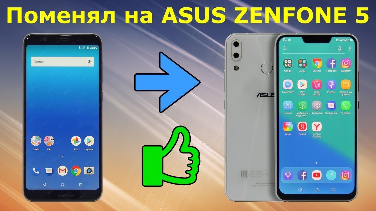 ASUS ZENFONE 5 - лучший камерофон до 20 000? Что купить вместо ASUS ZENFONE MAX PRO M1?