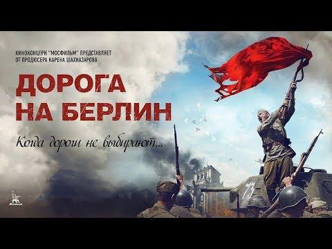 Дорога на Берлин (военный, реж. Сергей Попов, 2015 г.) - Ruslar.Biz