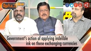 Nerpada Pesu: Indelible ink to stop multiple currency exchanges in bank | Part 2 | 15/11/2016