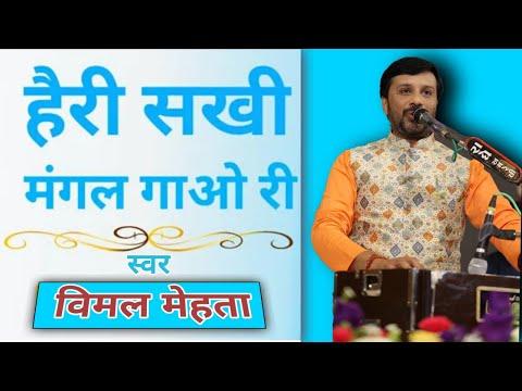 Chok Puravo-Eri sakhi mangal gao ri By Vimal Mehta