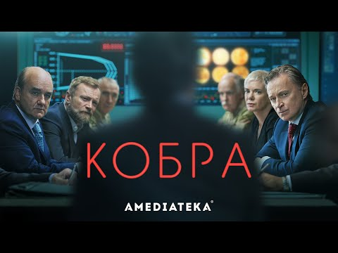 Кобра | Русский трейлер (2020)