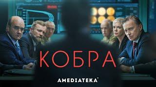 Кобра   Русский трейлер (2020)