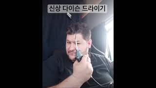 새로나온 다이슨 드라이기