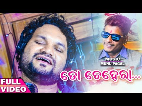 To Chehera - Odia New Song - Humane Sagar - Munu Pagal - Studio Version - HD