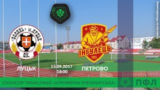 ПФЛ ФК Волинь - Інгулець