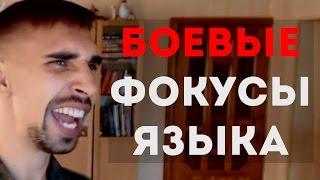 """Боевое НЛП по фильму """"Похороните меня за плинтусом"""""""