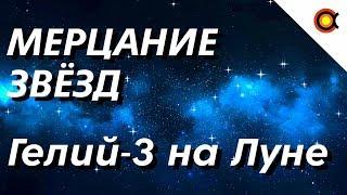 Почему звёзды мерцают, Гелий-3 на Луне, Катапульта в космос: КосмоСправочная #1