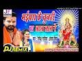 Maiya Ke Chunari Ba Lal Lal Re Ritesh Pandey Antra mp3 song Thumb