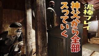 【fallout4】 泥棒プレイ!神父から全部すっていく べるくら実況3 thumbnail