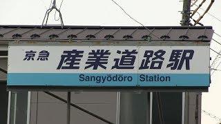 京急大師線「産業道路駅」の日常(2020年3月駅名変更)