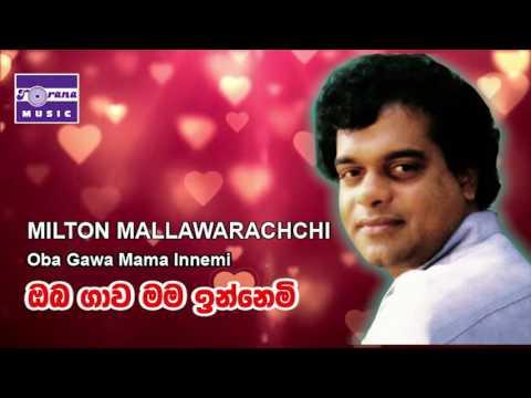 Oba Gawa Mama Innemi - Milton Mallawarachchi (Original Recording)