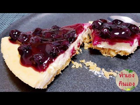 บลูเบอรี่ชิสพาย สำหรับมือใหม่ อร่อยมากแนะนำเลย l แม่มิ้ว l Blueberry Cheese Pie