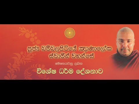 Dhamma Sermon (Sydney) - Most Ven Bambalapitiye Gnanaloka Thero