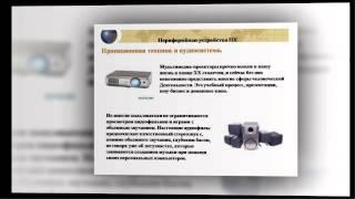 Презентация на тему Периферийные устройства ПК