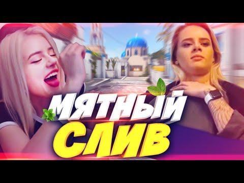 НОВЫЙ СЛИВ GTFOBAE - Мята спалилась в клубе - ВСЯ ПРАВДА