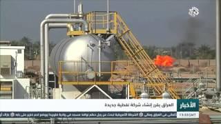 التلفزيون العربي | العراق يقرر إنشاء شركة نفطية جديدة
